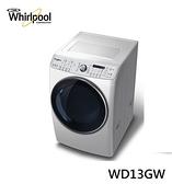 入內特價~Whirlpool 惠而浦【WD13GW】13KG洗脫烘滾筒洗衣機