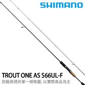 漁拓釣具 SHIMANO 17 TROUT ONE AS S66UL-F [鱒魚竿]