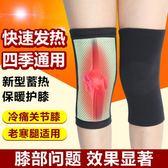 冬季自發熱護膝保暖關節老寒腿老人防寒薄款膝蓋套磁療四季男女士護膝 七夕節大促銷