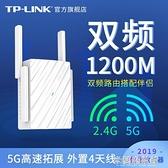 wifi放大器 5G高速擴展 TP-LINK 信號放大器WiFi增強器家用無線網絡TPLINK中繼高速  快速出貨