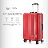 WIND 第六代風之旅者 鋁框旅行箱 24吋(紅色)651002-2