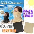 【京之物語】日本抗UV臉部頸套 通風透氣 日夜均可使用 (黑/膚)現貨
