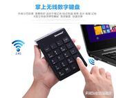 無線數字鍵盤 財務會計免切換筆電外接小鍵盤鼠標套裝 BQ756『科炫3C』TW