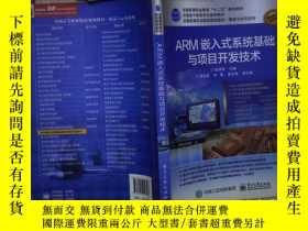 全新書博民逛書店ARM嵌入式系統基礎與項目開發技術。、Y180897 陸淵章 著