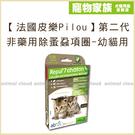 寵物家族-【法國皮樂Pilou】第二代非藥用除蚤蝨項圈-幼貓用(35cm)