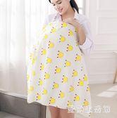 孕婦哺乳巾多功能餵奶巾外出產后授乳斗篷披肩吊帶遮羞 QX4376 『愛尚生活館』