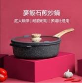 現貨 麥飯石不沾平底鍋平底不沾鍋 28CM 輕量煎牛排煎蛋煎鍋 電磁爐燃氣灶適用魔方