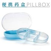 迷你一周食品級便攜小藥盒隨身攜帶密封防潮分藥品藥片藥片裝避光