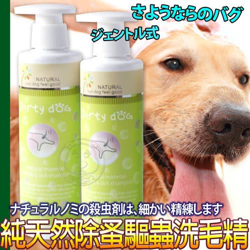 【zoo寵物商城】台灣製造Dirty Dog《犬用》純天然防蚤驅蟲洗毛精-200ml/瓶