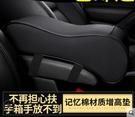 汽車靠手肘托增高墊 通用型手扶套中間扶手箱墊套 車內扶手墊改裝 小明同學