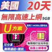 【TPHONE上網專家】美國U方案 20天無限上網+通話+簡訊 前面9GB支援高速 贈送台灣市話