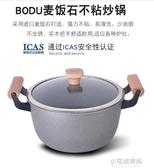 湯鍋家用燉鍋煮鍋熬湯泡面鍋煲湯不黏鍋電磁爐燃氣通用 YXS 【快速出貨】