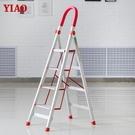 鋁梯 家用折疊鋁合金梯子室內鋁梯伸縮梯人字梯加厚liv·樂享生活館