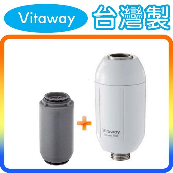 《台灣製》Vitaway 大侑 森林SPA 活水除氯 沐浴過濾器 濾水器 (含主機+濾芯*2顆)