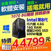 【44799元】全新INTEL最高階I7-8700 4.6G六核GTX1070_8G獨顯600W+240G SSD鬥陣吃雞VR最順模擬器12開