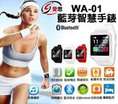 【小樺資訊】開發票IS愛思WA-01藍牙智慧手錶通訊錄同步簡訊通知 播放音樂 步伐紀錄 時間顯示