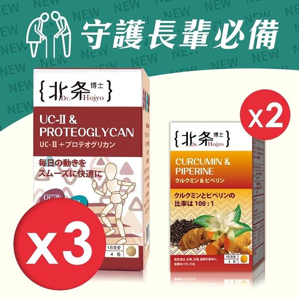 北条博士 Dr.Hojyo 守護長輩必備-優關捷UCII(60粒)*3+薑黃素&胡椒鹼(60粒)*2【BG Shop】
