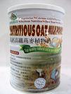 有機廚坊~高鈣高纖燕麥植物奶850公克/...