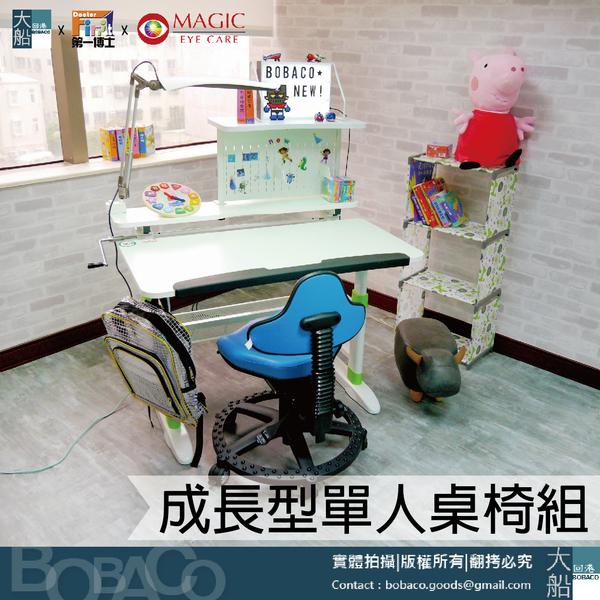免運【第一博士 T8單人成長桌椅組(加大桌)】單人桌1椅 兒童書桌椅 升降桌椅 寫字桌 學生書桌