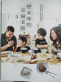 【書寶二手書T2/餐飲_KUQ】戀家味的常備菜餚_王君萍(亞歷媽)