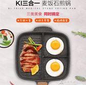 麥飯石煎牛排鍋多功能家用煎蛋鍋平底鍋電磁爐不粘鍋早餐鍋煎鍋 酷斯特數位3c YXS