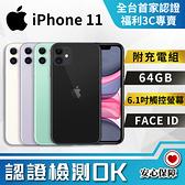 【創宇通訊│福利品】滿4千贈好禮 B級保固3個月 APPLE iPhone 11 64G (A2221) 開發票