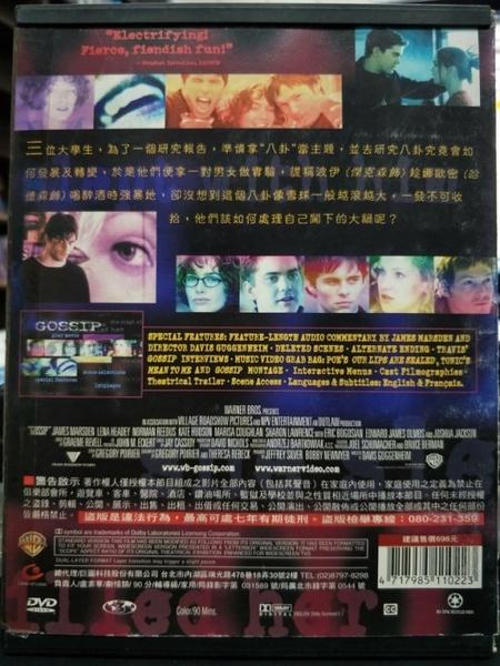 挖寶二手片-U02-025-正版DVD-電影【致命八卦站 紙盒裝】-詹姆斯馬斯登 琳娜海蒂 諾曼瑞德斯 凱特