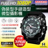 【CHICHIAU】1080P偽裝防水橡膠帶手錶32G夜視微型針孔攝影機/影音記錄器SUN