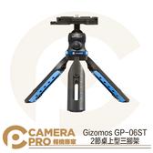 ◎相機專家◎ Gizomos GP-06ST 2節桌上型三腳架 一體式手機夾 5段微調 內建水平儀 承重3kg 公司貨