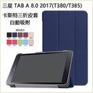 卡斯特 三星 Galaxy Tab A 8.0 T380 T385 2017新版 平板皮套 防摔 支架 超薄 三折 自動吸附 全包邊