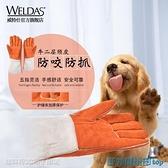 防咬手套 防咬手套狗狗訓狗訓犬抓鬆鼠防貓抓養寵物防動物咬傷防護加厚加長 快速出貨