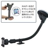 tiida livina kuga focus ipad ipad5 amazon 7吋10吋亞馬遜平板電腦衛星導航支架數位電視支架安卓機吸盤車架