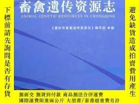 二手書博民逛書店罕見重慶市畜禽遺傳資源志Y15322 《重慶市禽遺傳資源志》編寫