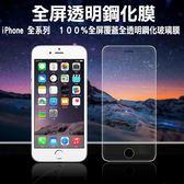 蘋果 iPhone 6/6s/7/8 plus 鋼化膜 全屏覆蓋 2.5D弧邊 9H 防爆膜 玻璃貼 透明膜 螢屏保護貼
