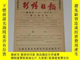 二手書博民逛書店罕見湖北省合作社行情日報1952年第205期Y7095