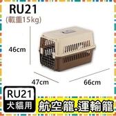 PRO毛孩王【限宅配】寵愛物語 中、大型 犬/貓專用 運輸籠(附輪子) RU21