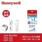耗材85折在家輕鬆購!!【美國 Honeywell】True HEPA濾芯 HRF-HX2-AP(1pc=兩盒共4片)