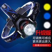 手電筒LED頭燈強光充電感應遠射3000頭戴式手電筒超亮夜釣捕魚礦燈打獵 免運