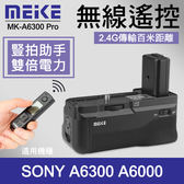 【A6300 電池手把 附遙控器】公司貨 一年保固 Meike 美科 MK-A6300 適用 Sony A6300 A6000