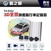 【鷹之眼】3D全景旗艦版行車記錄器TA-E032*360度無縫顯示/四鏡頭錄影/高清夜視/循環錄影