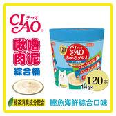 【日本直送】CIAO 啾嚕肉泥綜合桶--鰹魚海鮮綜合14g*120條 (SC-212)-1950元 可超取(D002B72)