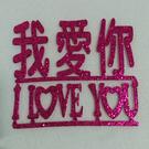 【奇奇文具】金蔥泡棉包NO.19-我愛你