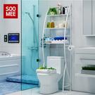 置物架 浴室衛生間廁所馬桶架落地洗衣機架洗手間免打孔收納架架子 店慶降價