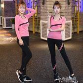 瑜伽服套裝秋冬季健身房專業跑步運動女網紅速乾衣2018新款初學者『艾莎嚴選』