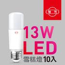 【旭光】LED 13W雪糕燈超值10入...