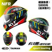 KYT安全帽,NF-R,#10選手彩繪,黑