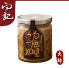 【向記】吻魚XO醬(大辣)