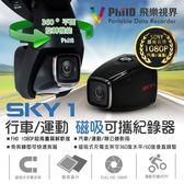 新品下殺↘Philo 飛樂 頂級 SKY1 磁吸式1080P 行車運動兩用紀錄器 SKY one 保固一年(贈16G+USB充電座)