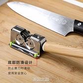 多功能磨刀神器快速手動全自動家用菜刀器開刃廚房磨刀石磨刀器 現貨快出