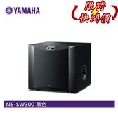 【限時特賣+24期0利率】YAMAHA 主動式 超低音 重低音 喇叭 NS-SW300  公司貨